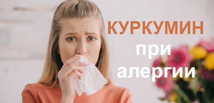 Куркумин при алергии