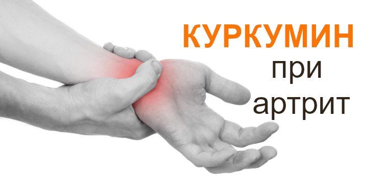 Куркумин при артрит