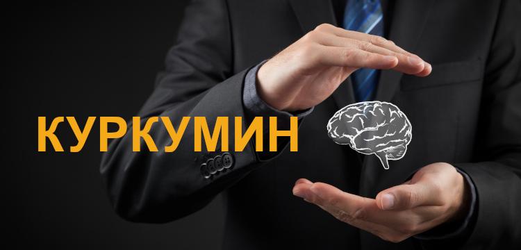 Куркумин в комбинация с желязо повишава нивата на ключов протеин в мозъка