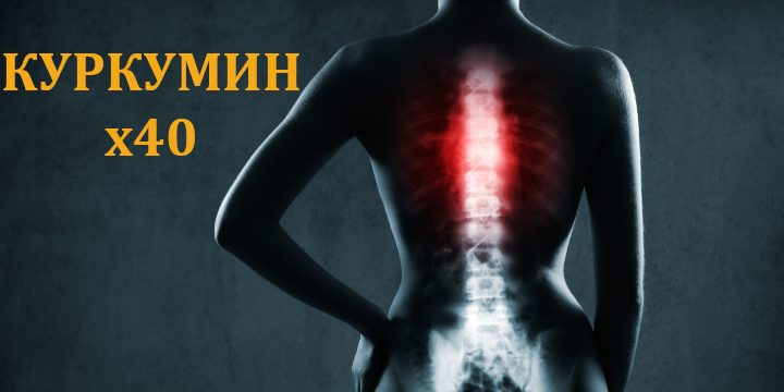 Куркумин при нараняване на гръбначния мозък
