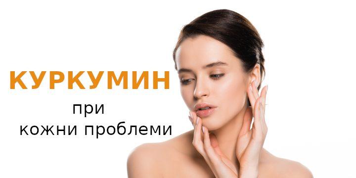 Куркумин при кожни проблеми