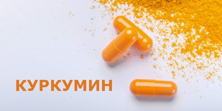 Куркумин при рак на яйчниците