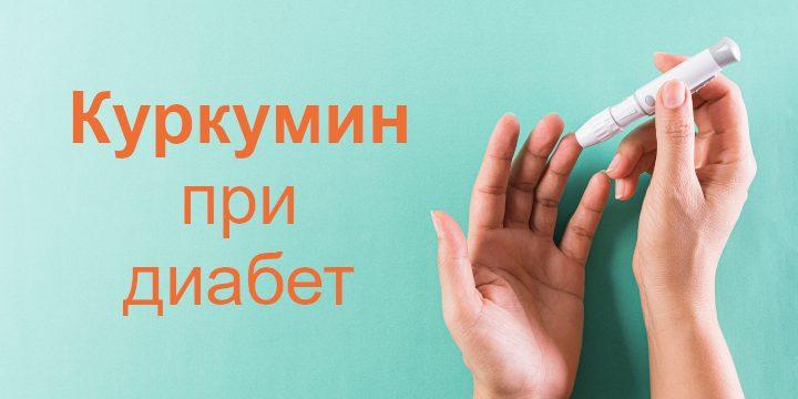 Антидиабетните свойства на куркумина